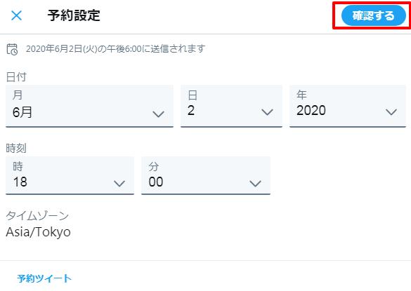 Twitter予約ツイート説明画像2