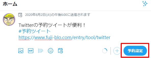 Twitter予約ツイート説明画像3