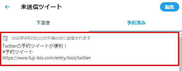 Twitter予約ツイート説明画像6