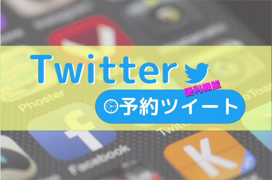【Twitter便利機能】予約ツイートの使い方