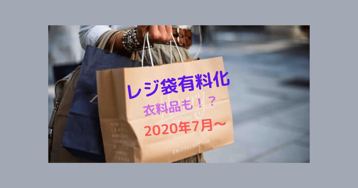 レジ袋有料化 イオン ユニクロ 衣料品