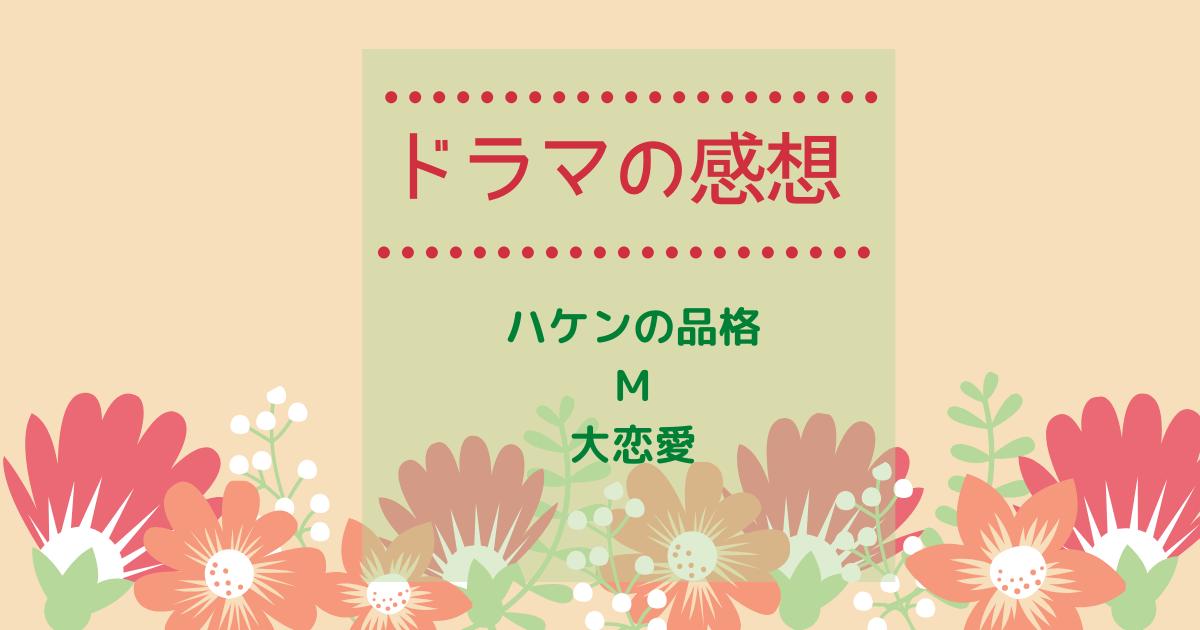 ドラマ感想 ハケンの品格 M