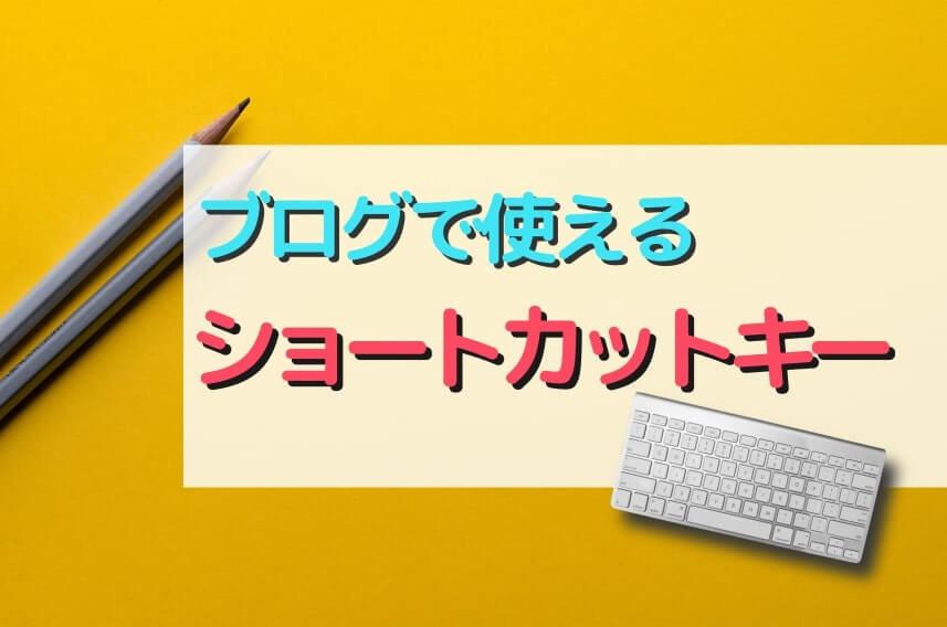 ブログの作成に使えるショートカットキー