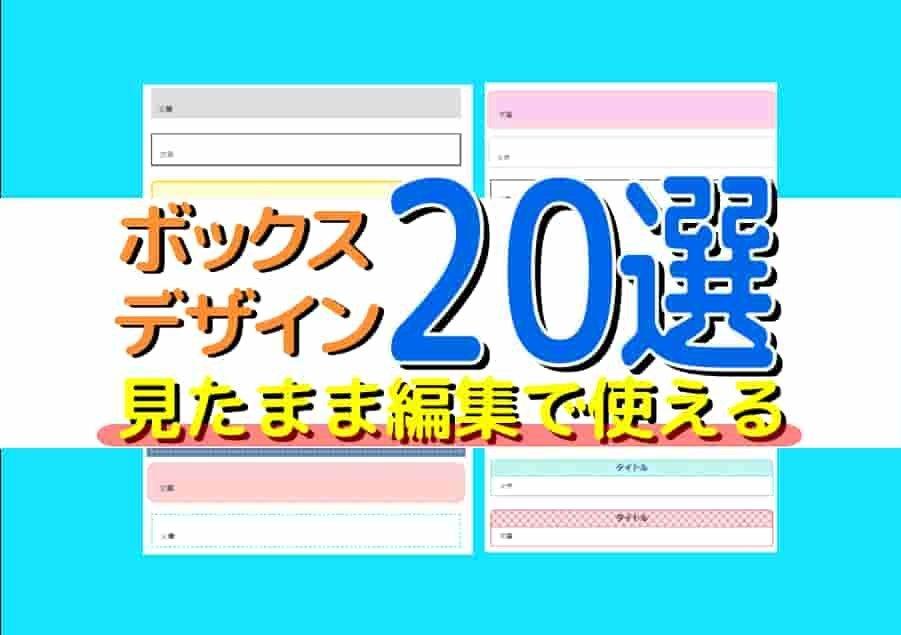 見たまま編集で使える囲み枠20選HTML CSS不要