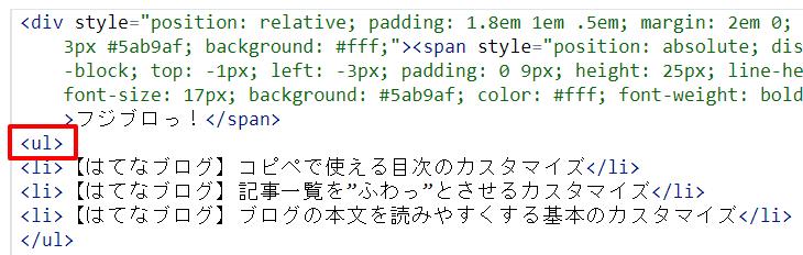 箇条書きにアイコンフォントを使う方法5