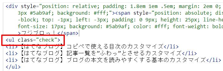 箇条書きにアイコンフォントを使う方法6