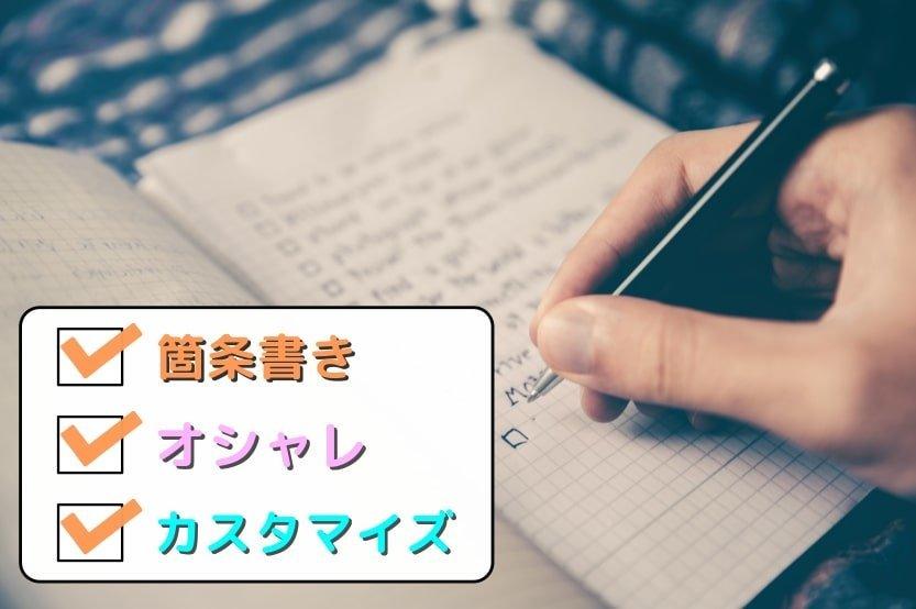 箇条書きにアイコンフォントを使う方法1