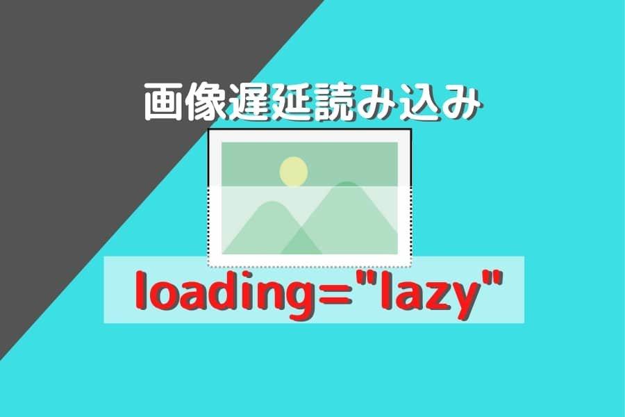 サイト表示速度の改善をさせる画像遅延読み込み