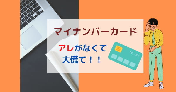 マイナンバーカード 申請者ID 再発行