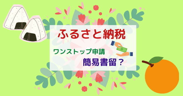 【ふるさと納税】簡易書留はワンストップ申請で必要?