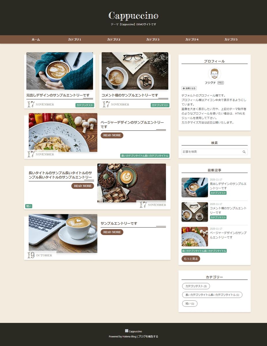 はてなブログテーマ【Cappuccino】PC表示時サンプル画像
