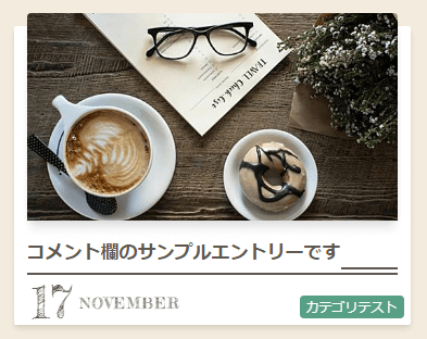 はてなブログテーマ【Cappuccino】アイキャッチサンプル画像2