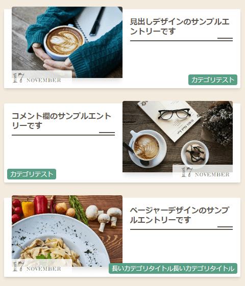 はてなブログテーマ【Cappuccino】スマホ表示時記事一覧サンプル画像