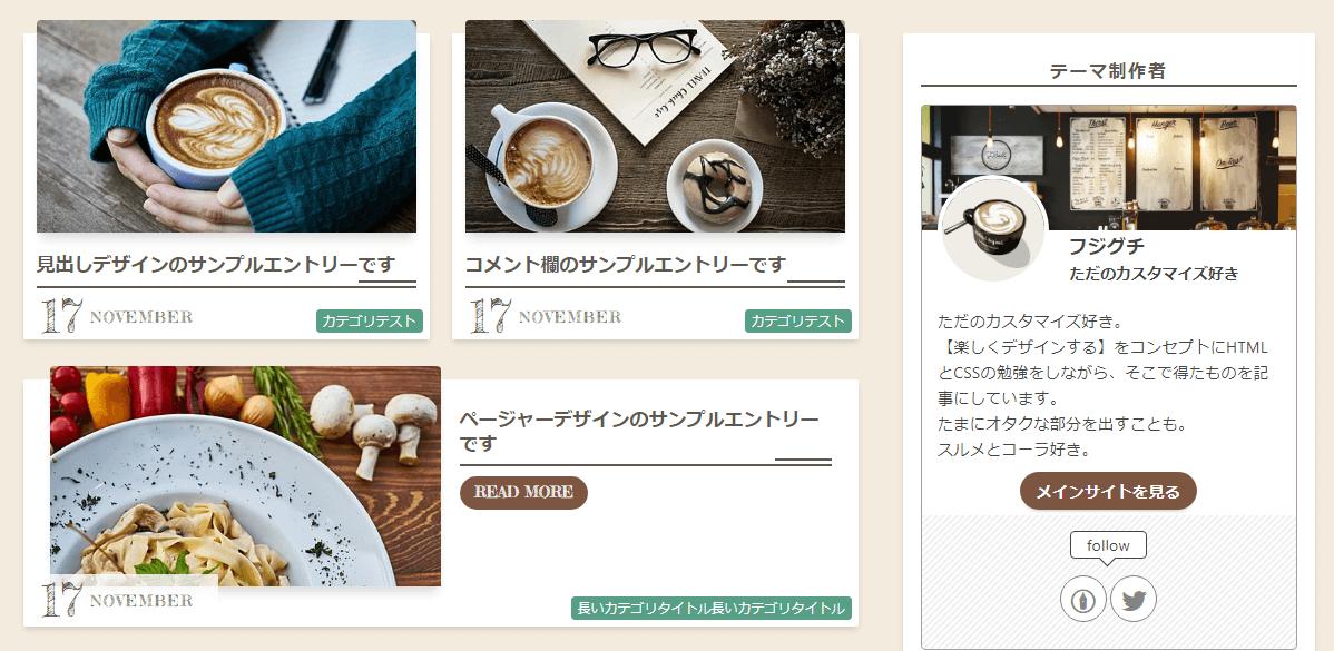 はてなブログテーマ【Cappuccino】PC表示時記事一覧サンプル画像