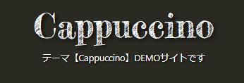 はてなブログテーマ【Cappuccino】フォントサンプル画像