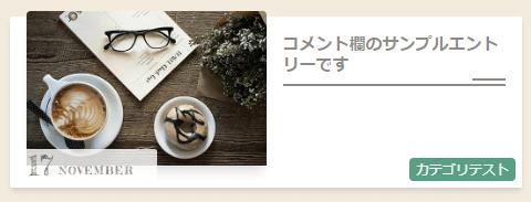 はてなブログテーマ【Cappuccino】アイキャッチ表示サンプル画像1