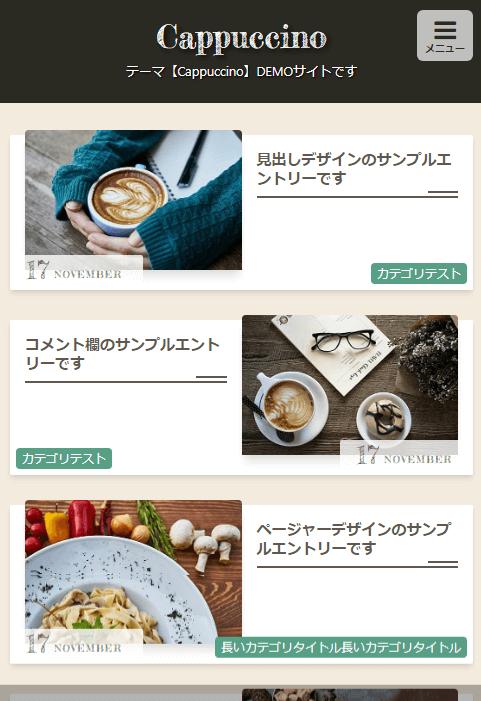 はてなブログテーマ【Cappuccino】スマホ表示時サンプル画像