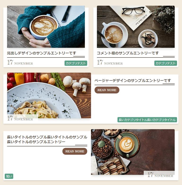 はてなブログテーマ【Cappuccino】タブレット表示時記事一覧サンプル画像