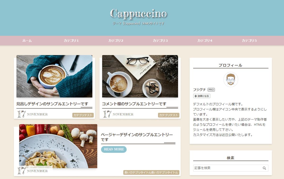 はてなブログテーマ【Cappuccino】配色サンプル画像