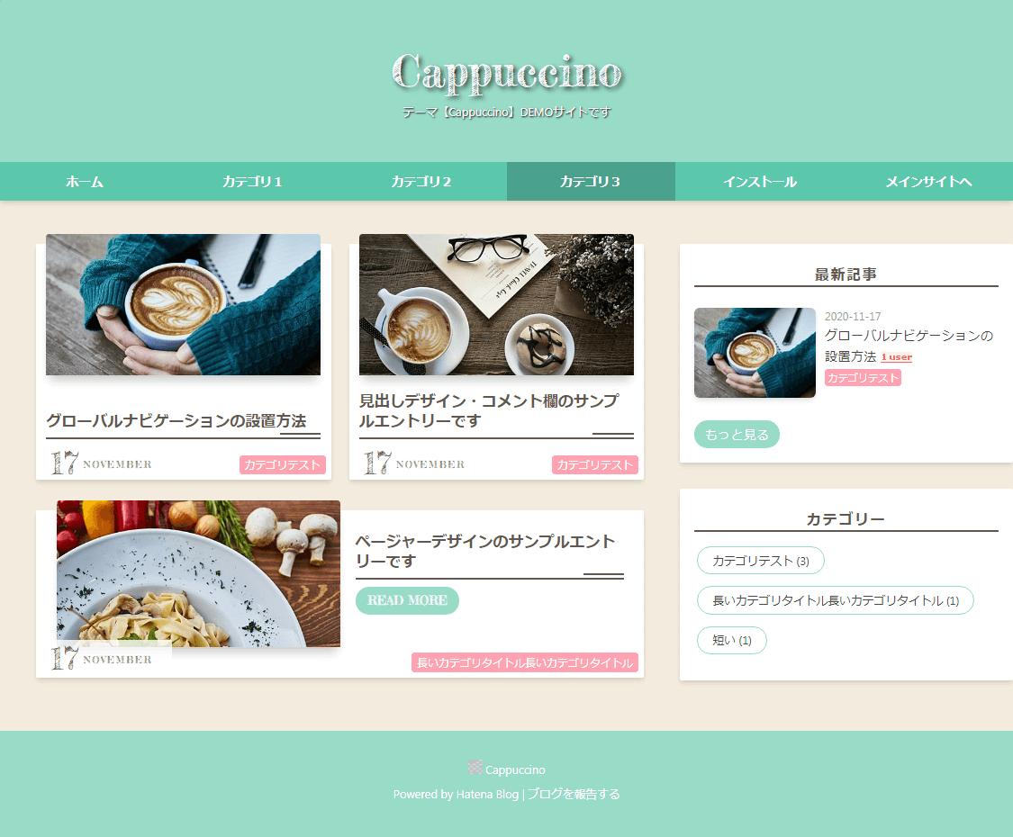 テーマ【Cappuccino】着せ替えサンプル淡い緑