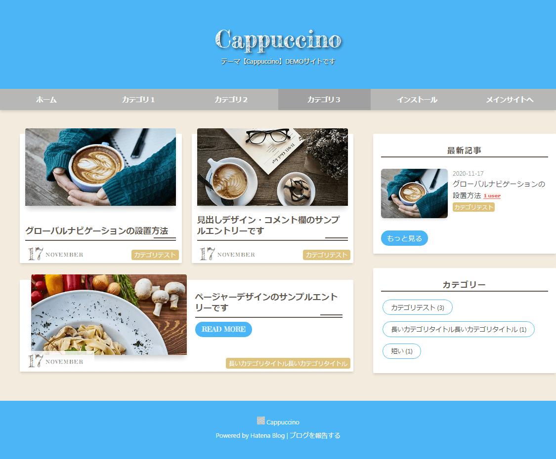 テーマ【Cappuccino】着せ替えサンプル水色