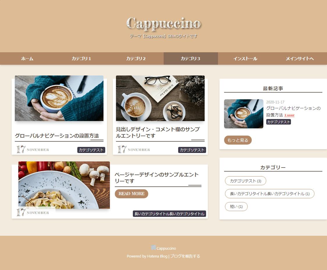 テーマ【Cappuccino】着せ替えサンプル茶色