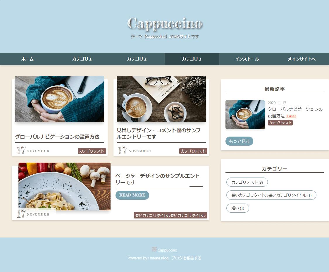 テーマ【Cappuccino】着せ替えサンプル落ち着いた色合い