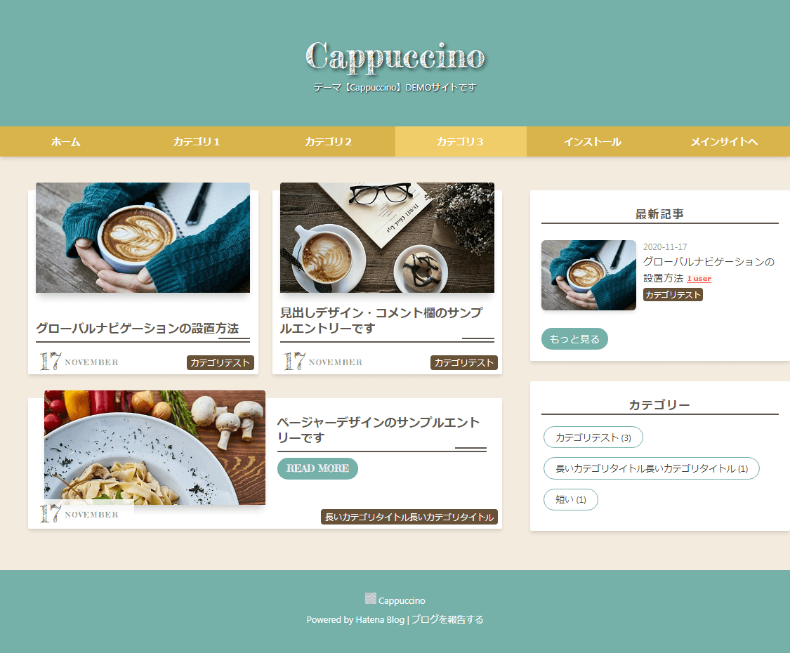 テーマ【Cappuccino】着せ替えサンプルスタイリッシュ&レトロ