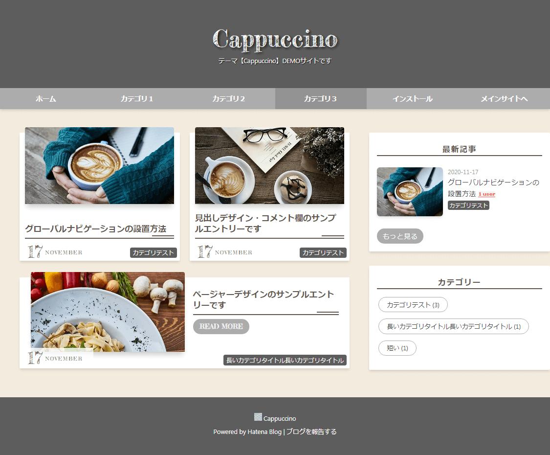 テーマ【Cappuccino】着せ替えサンプル黒&グレー