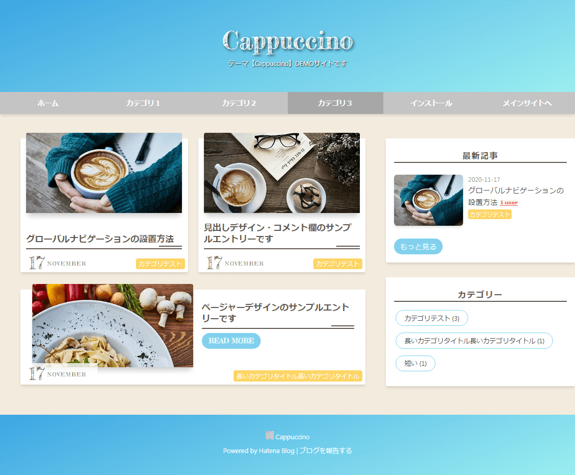テーマ【Cappuccino】着せ替えサンプル水色グラデーション