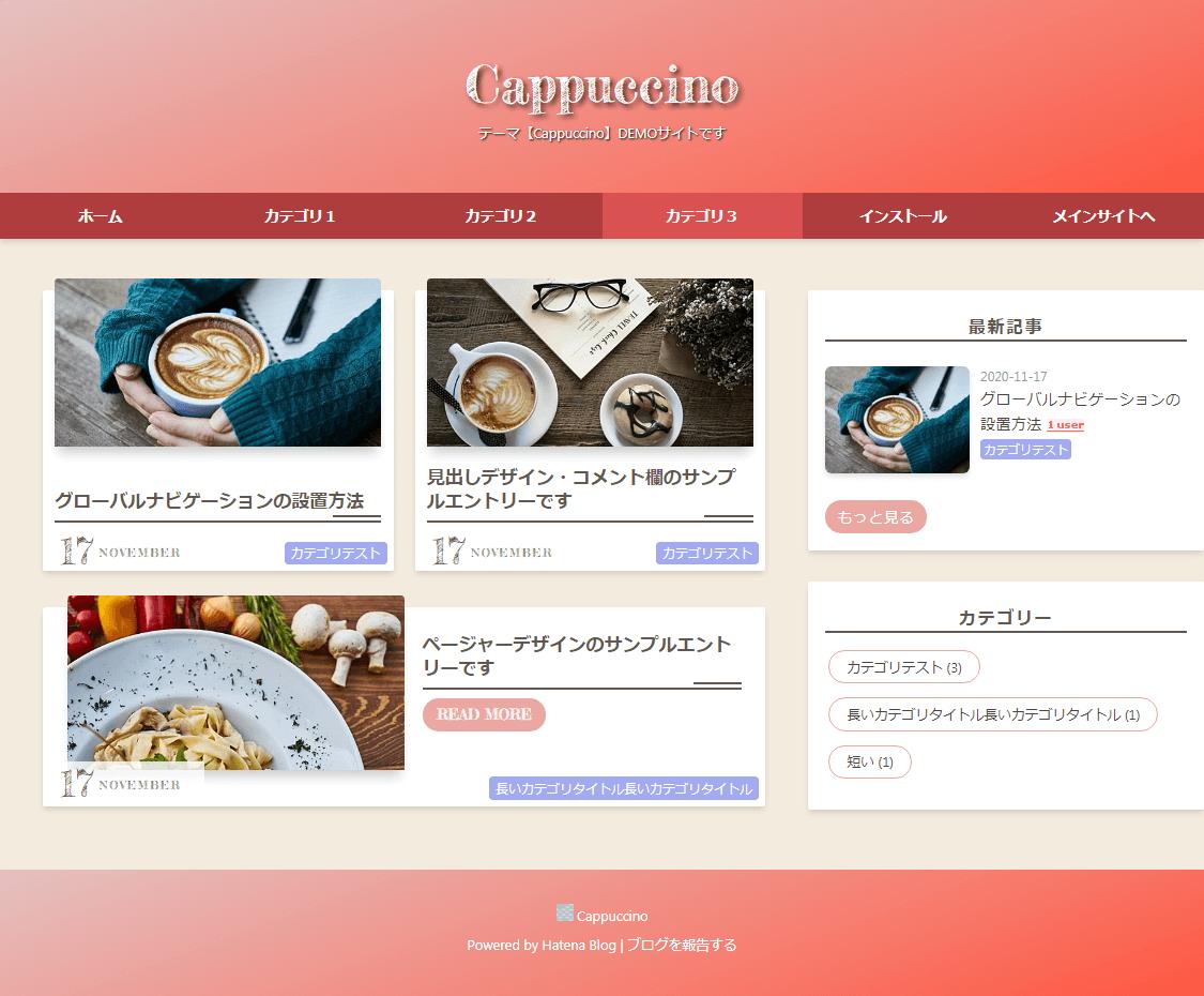テーマ【Cappuccino】着せ替えサンプルピンクグラデーション