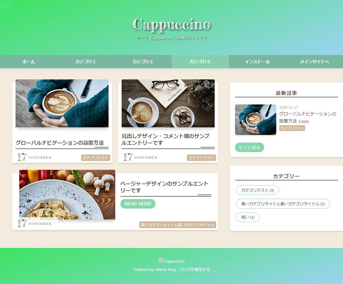 テーマ【Cappuccino】着せ替えサンプル緑グラデーション