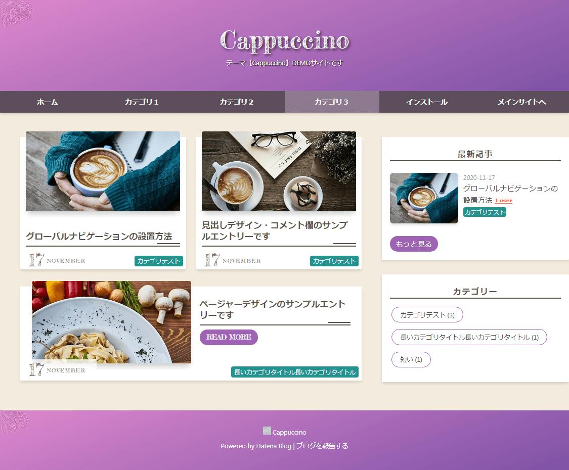テーマ【Cappuccino】着せ替えサンプル紫グラデーション