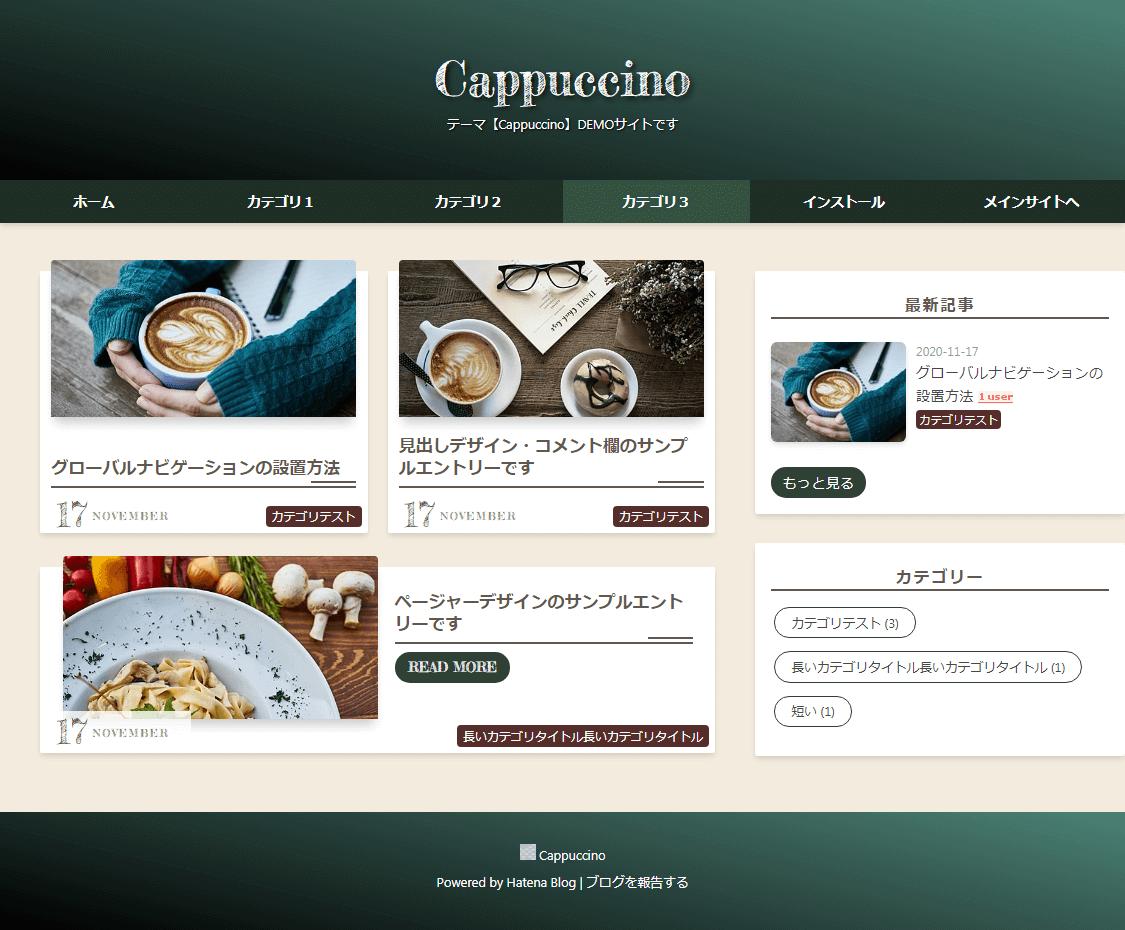 テーマ【Cappuccino】着せ替えサンプル黒系グラデーション