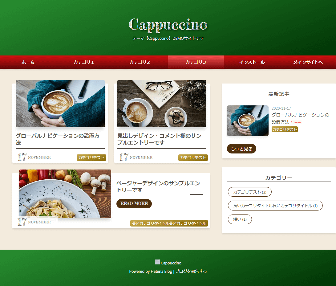 テーマ【Cappuccino】着せ替えサンプルクリスマスカラー
