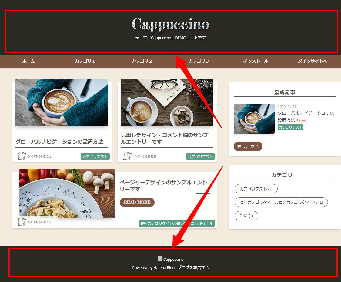 テーマ【Cappuccino】着せ替えカラーコード説明画像1