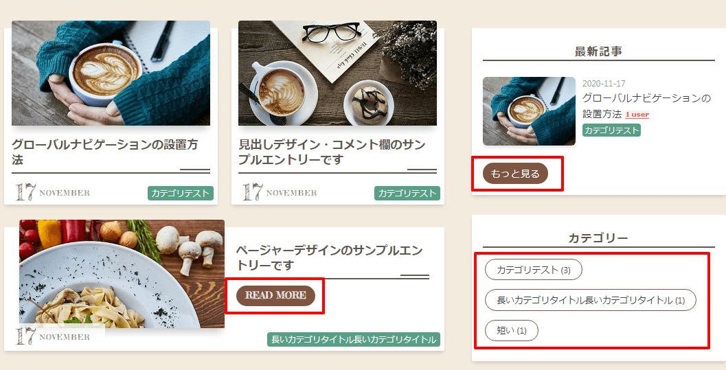 テーマ【Cappuccino】着せ替えカラーコード説明画像4