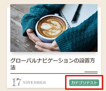 テーマ【Cappuccino】着せ替えカラーコード説明画像7
