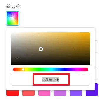 はてなブログヘッダー画像調整方法13