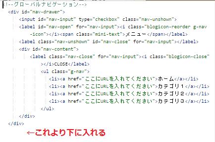 おすすめ記事HTMLコードの入れる場所