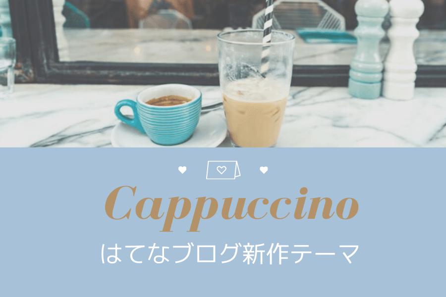 はてなブログ テーマ Cappuccino