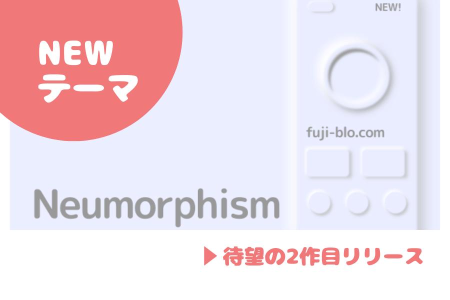 はてなブログ テーマ Neumorphism
