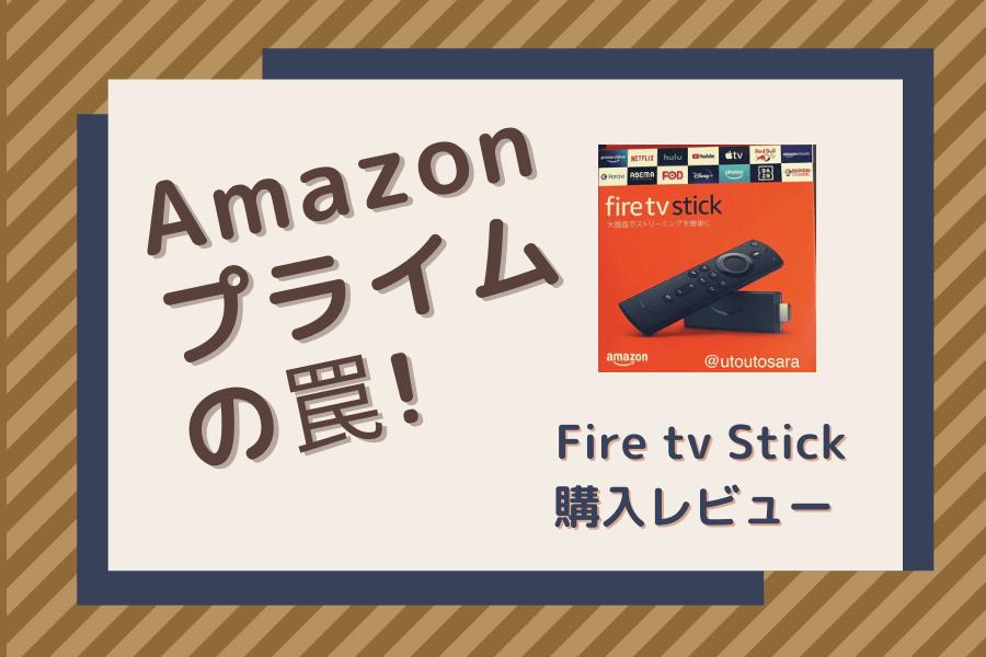 Amazon Fire TV Stick アマゾンプライム
