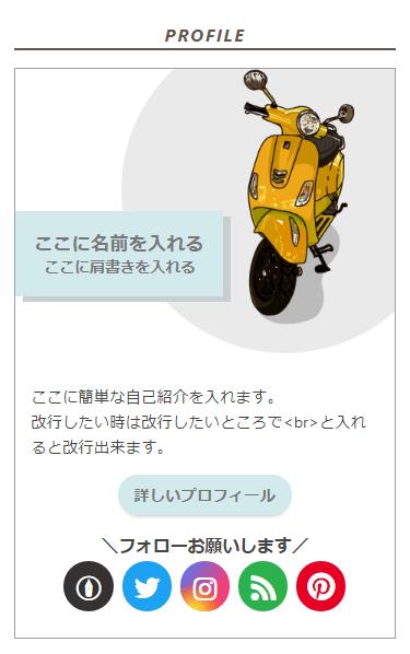 プロフィールデザイン6