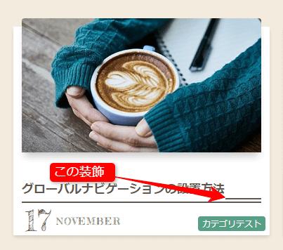 Cappuccino記事タイトル装飾部分