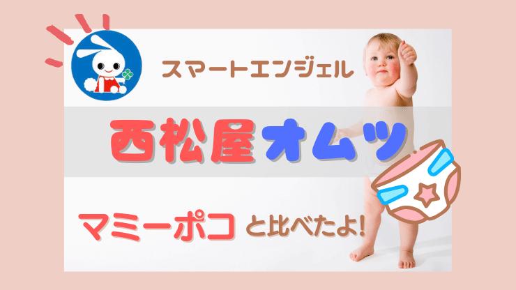 西松屋 オムツ スマートエンジェル マミーポコ