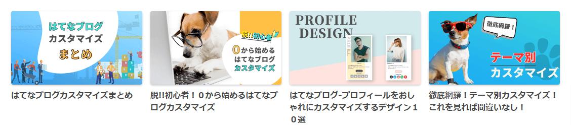 おすすめ記事デザインシンプル