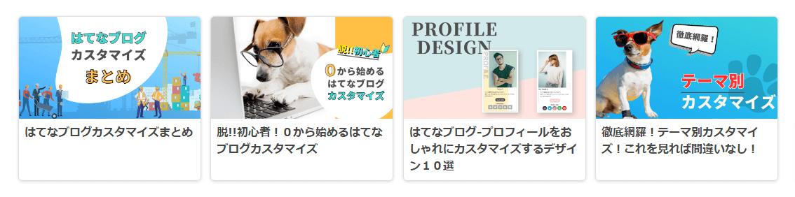 おすすめ記事デザインカード型