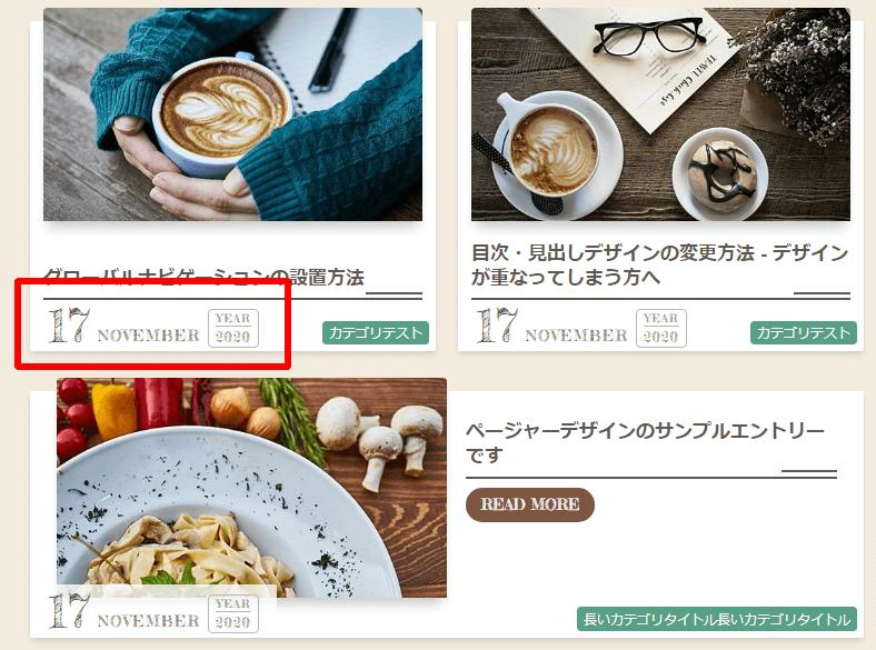 Cappuccinoに「年」を表示する-デザイン1