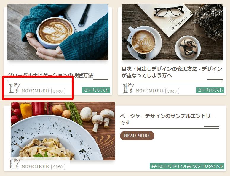 Cappuccinoに「年」を表示する-デザイン2
